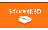 『うごくメモ帳 3D』の画像