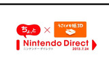 「ちょっとNintendo Direct うごくメモ帳 3D 2013.7.24」の画像
