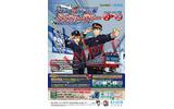逆転裁判5×京急電鉄「京急沿線ミステリーラリー 逆転のホイッスル」ポスターの画像