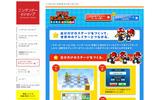 『マリオ AND ドンキーコング ミニミニカーニバル』サイトショットの画像