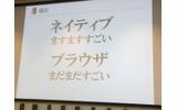 次のステージに進むソーシャルゲームの課題・・・スクエニ安藤プロデューサーが考える「スマゲ」の未来の画像