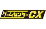 「ゲームセンターCX」番組ロゴの画像