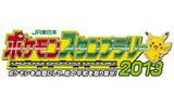 JR東日本 ポケモンスタンプラリー2013の画像