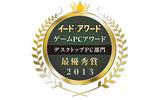 ゲームPCアワード2013の画像