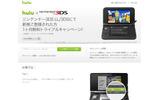 Hulu×ニンテンドー3DS 1ヶ月無料トライアルキャンペーンの画像