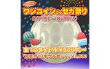『ジェットセットラジオ』などが期間限定500円!国内PS Storeにて「残暑御見舞!ワンコイン de セガ祭り」キャンペーンが開催の画像