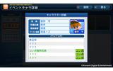初登場「イベントデッキシステム」の画像