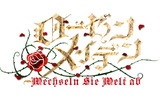 『ローゼンメイデン ヴェヘゼルン ジー ヴェルト アップ』ロゴの画像