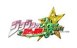 『ジョジョの奇妙な冒険 オールスターバトル』ロゴの画像