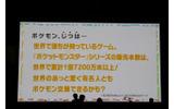 【ポケモンゲームショー】最新の全世界販売本数も明らかになった「ポケモン、じつは・・・」の画像