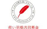 「赤い羽根共同募金」ロゴの画像