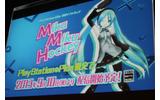 【CEDEC 2013】初音ミクと楽しくエアホッケー!『Miku Miku Hockey』がPS Plus会員向けに9月10日リリースの画像