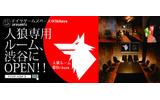 「人狼ルーム@Shibuya」の画像