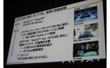 【CEDEC 2013】初音ミクが六本木でライブ!「HATSUNE MIKU AR STAGE」の開発事例の画像