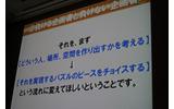 【CEDEC 2013】勝つべくして勝つ企画書を作る方法を伝授!アシスタントからディレクターになるためにの画像