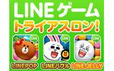 「LINEゲームトライアスロン」の画像
