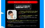『Jレジェンド列伝』公式サイトショットの画像