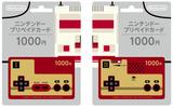 ファミコン生誕30周年記念デザインのオリジナルニンテンドープリペイドカードの画像