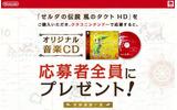 購入しクラブニンテンドーで登録すれば、もれなく音楽CDをゲットの画像