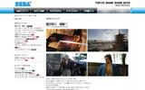 セガ 東京ゲームショウ2013 特設サイト『龍が如く 維新!』の画像