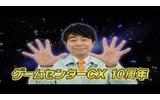 『ゲームセンターCX 3丁目の有野』発売日決定の画像