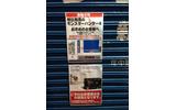 予約で完売という店舗も、新宿で『モンスターハンター4』の当日販売分をチェックの画像