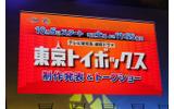 東京トイボックス制作発表&トークショーの画像