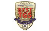 【東京ゲームショウ2013】BEST OF TGS AWARD 2013のノミネート作品を発表の画像