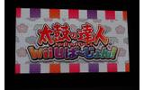 Wii U版の情報も発表されましたの画像