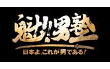 『魁!!男塾 ~日本よ、これが男である!~』ロゴの画像
