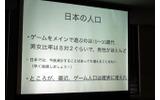 日本では、10~20代の男性がゲームをよく遊んでいるの画像