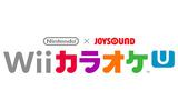 Nintendo × JOYSOUND Wii カラオケ Uの画像