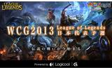 """世界へ向けて!""""WCG 2013 League of Legends""""日本代表予選大会、10月5日にオフライン決勝戦スタートの画像"""