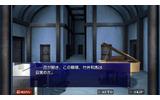 「プリズナーゲーム」の始まりの画像