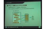 【CEDEC 2013】老舗ミドルウェア開発会社によるCRI ADX2が提示する新たなサウンド開発の画像