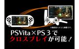 PS3とPS Vitaでクロスプレイが可能にの画像