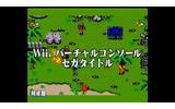 Wii/Wii Uで楽しめるセガのレトロゲーム68タイトルをたった2分で紹介するトレーラーが公開 ― VC『ソニック』シリーズの再配信は本日よりの画像