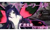 黒雪姫と平和島静雄も加わったプレイ動画公開の画像