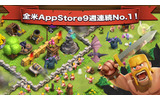 『Clash of Clans』の画像