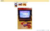 こちらが、出品されたマイコンピュータテレビC1の画像
