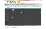 TimeLineツールの画像