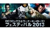 『バットマン: アーカム・ビギンズ』も試遊出来るイベント「DC コミックス & ワーナーヒーローズ!フェスティバル2013」が開催決定の画像