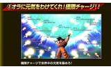 『ドラゴンボールZ BATTLE OF Z』公式サイトショットの画像