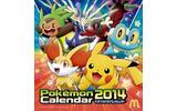 ポケモンカレンダー2014の画像