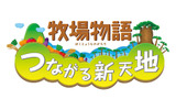 『牧場物語 つながる新天地』ロゴの画像