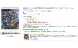 Amazonポイントの対象商品がゲームにまで ― 『ゼルダの伝説 神々のトライフォース2』の付与率は10%の画像