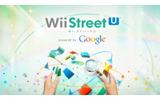 『Wii Street U powered by Google』の画像
