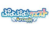 『ぷよぷよ!!クエスト アーケード』ロゴの画像