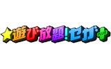 「★遊び放題!セガ+」ロゴの画像