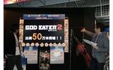 50万本出荷!マルチプレイやサイン会も行われた『GOD EATER2』発売イベントをレポートの画像